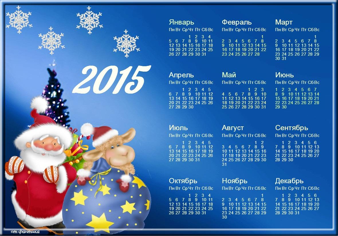 """Календарь на Новый Год 2015 с овечками и козлятами: скачать новогодний календарь на год Козы """" Сусеки"""