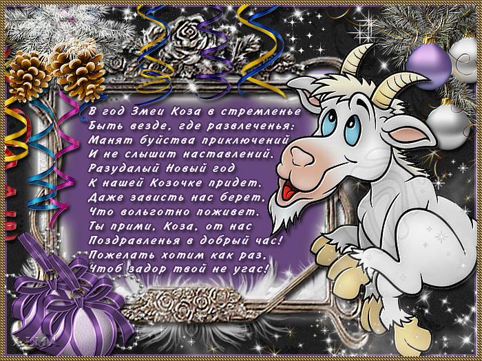 Коза открытки новый год, открытки