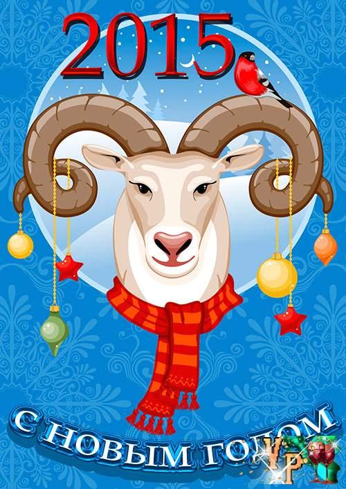 год козы прикольная картинка известно
