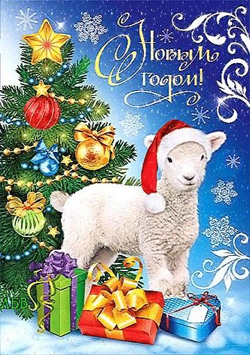 Открытка на Новый год овцы с поздравлениями