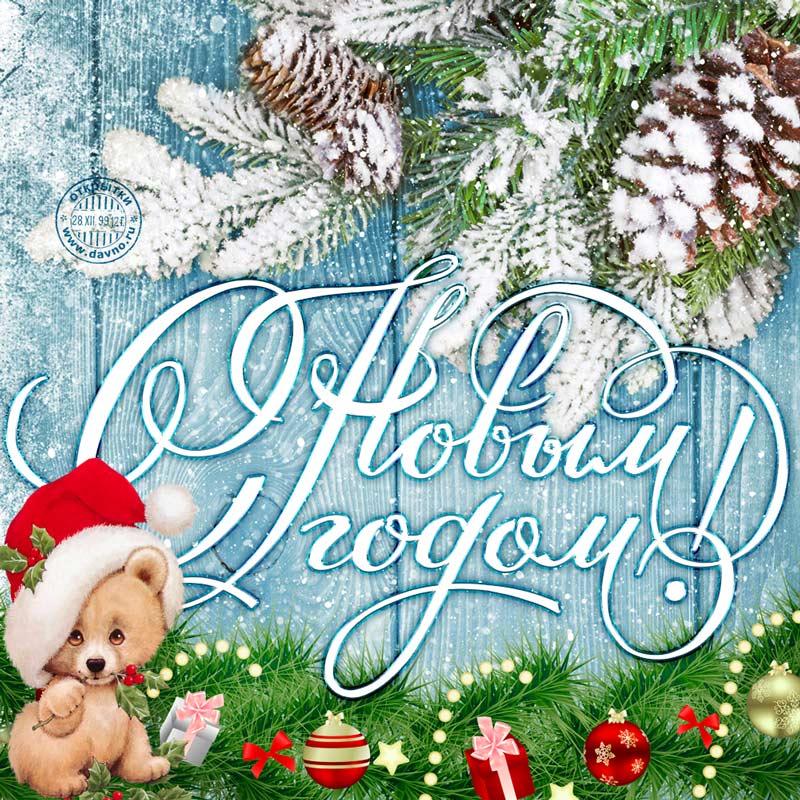 Ретро открытки на новый год 2019, приятного дня удачного